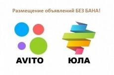 Сделаю рассылку по авито 12 - kwork.ru