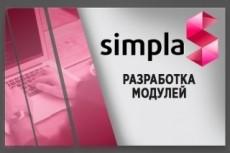 Создание модулей под CMS 6 - kwork.ru
