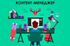 Напишу и размещу 2 статьи на двух сайтах женской тематики 23 - kwork.ru
