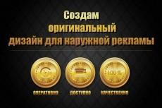 Создам Листовки и брошюры 3 - kwork.ru