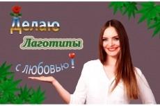 Нарисую логотип в стиле hand-made 265 - kwork.ru
