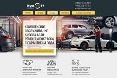 Дизайн главной страницы с мощным оффером в PSD 27 - kwork.ru