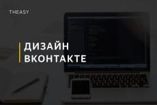Дизайн в социальных сетях 14 - kwork.ru
