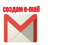 Зарегистрирую вручную 100 Email  адресов на Yandex Почта 3 - kwork.ru
