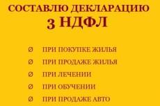 составлю налоговую отчетность, отчеты ПФР, ФСС 3 - kwork.ru