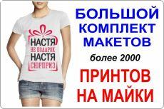 Макет стенда 11 - kwork.ru