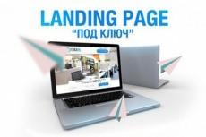 Верстка Landing Page 4 - kwork.ru
