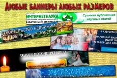 Увеличение посещаемости Вашего ресурса в течение месяца 4 - kwork.ru