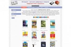 Интернет-магазин цветы - продам готовый сайт 4 - kwork.ru