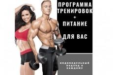 Составление программ тренировок и питания 11 - kwork.ru