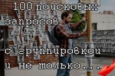 Настройка Robots.txt + Sitemap.xml 6 - kwork.ru