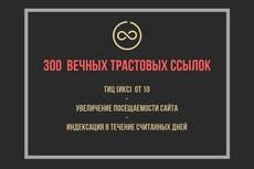 Размещу 300 вечных трастовых ссылок с тИЦ от 10и + Бонус 50 ссылок 22 - kwork.ru