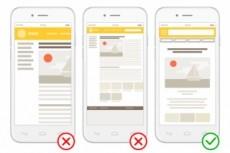 Адаптация сайта под мобильные устройства 12 - kwork.ru