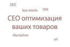 Наполню карточки товаров 8 - kwork.ru
