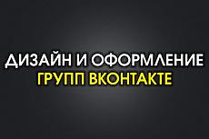 Оформление группы Вконтакте 218 - kwork.ru