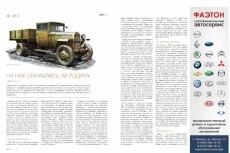 Напишу статью на автомобильную тематику 5 - kwork.ru