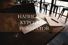 Помощь в написании реферата по менеджменту, маркетингу 15 - kwork.ru