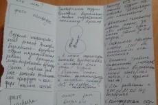 Обработка фото. Удалю ненужный текст, водяные знаки с изображения 24 - kwork.ru