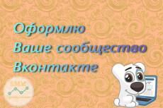 Оформлю вашу группу ВКонтакте. Два варианта за один кворк 26 - kwork.ru