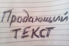 Напишу Seo-текст 6 - kwork.ru