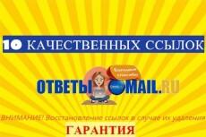 10 естественных крауд ссылок с Ответов mail. ru 12 - kwork.ru