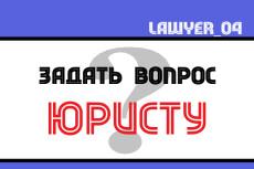 Письменные консультации по любым юридическим вопросам 17 - kwork.ru