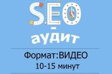 Оптимизирую 10 страниц Вашего Сайта 3 - kwork.ru