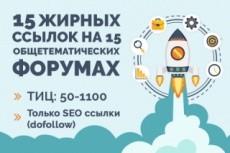 Размещаю ссылки на трастовые сайты 6 - kwork.ru