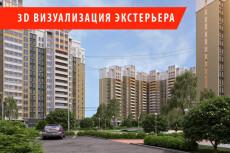 3D Визуализация улиц, парковок, 3D в фотографиях 33 - kwork.ru