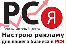 Приведу много целевых клиентов из РСЯ 3 - kwork.ru