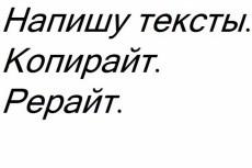 Сделаю рерайт/копирайт текста 9 - kwork.ru