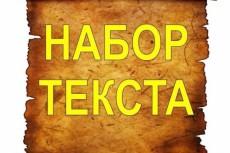 Сделаю профессиональный перевод с английского языка на русский язык 5 - kwork.ru