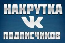 Раскрутка и продвижение групп, пабликов Вконтакте - 10 дней 7 - kwork.ru