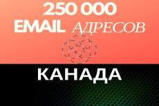 Готовая база 600000 email адресов Китая + Бонусы 17 - kwork.ru