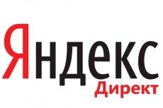 Настройка контекстной рекламы в Яндекс Директ 13 - kwork.ru