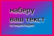 Напишу текст на тему IT, Гаджеты. Уникальность 100% 3 - kwork.ru