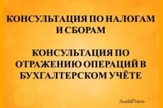 Консультирую по бухгалтерском проводам и налогам 5 - kwork.ru