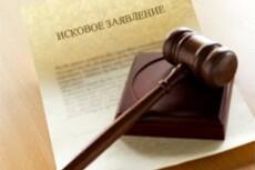 составлю проект договора найма квартиры 3 - kwork.ru