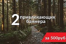 Создаю цепляющие баннеры быстро и недорого - два за один кворк 224 - kwork.ru