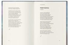 Редактирование, корректура текста, исправление ошибок 3 - kwork.ru