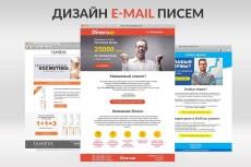 Дизайн Email письма, рассылки. Веб-дизайн 15 - kwork.ru