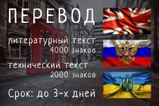 Сделаю перевод текстов с английского на русский и наоборот 20 - kwork.ru