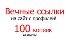 Вечные ссылки с профилей с ИКС от 10 5 - kwork.ru