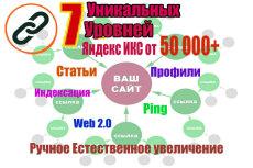 Обратные ссылки - СЕО - ссылочная пирамида 19 - kwork.ru