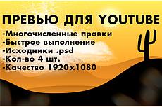 Два уникальных баннера для соц. сети 12 - kwork.ru