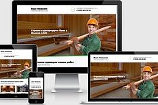Готовый сайт для продажи входных, металлических дверей 4 - kwork.ru