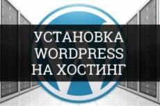 Администрирование сайта на wordpress 4 - kwork.ru