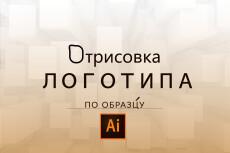 Создам логотип, соответствующий требованиям современного маркетинга 30 - kwork.ru