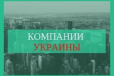 База компаний Украины 6 - kwork.ru
