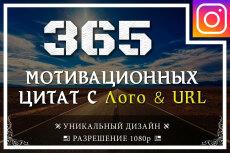Создам 365 изображений с Вдохновляющими цитатами за 24ч 15 - kwork.ru